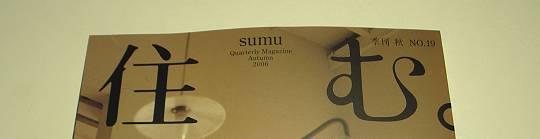 sumu19_0.jpg