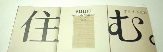 sumu24_0.jpg