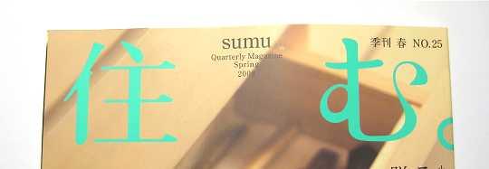 sumu25_1.jpg