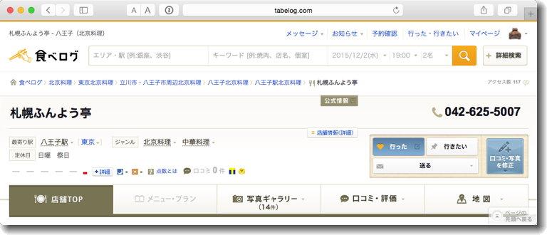tabelog_151202_0.jpg