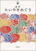 taiyaki_0.jpg