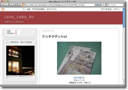 taka_raba_ko_0.jpg