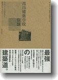 takayama_kenchiku.jpg
