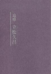 tatematsu_1.jpg