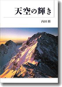 tenkuu_photo_1.jpg