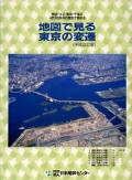 tokyo_hensen_1.jpg