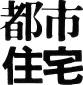 toshijyu_logo_1.jpg