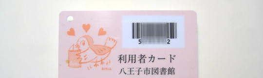 toshokan_card_0.jpg