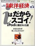 toyokeizai071208_1.jpg