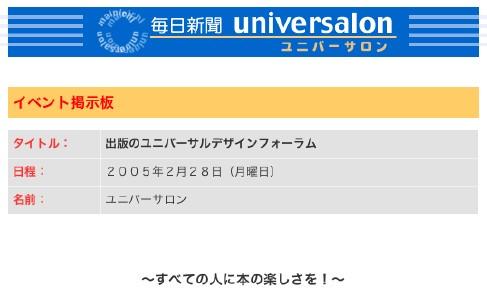 universalon_event_1.jpg