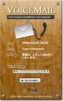 voicemail_kobayashi_1.jpg