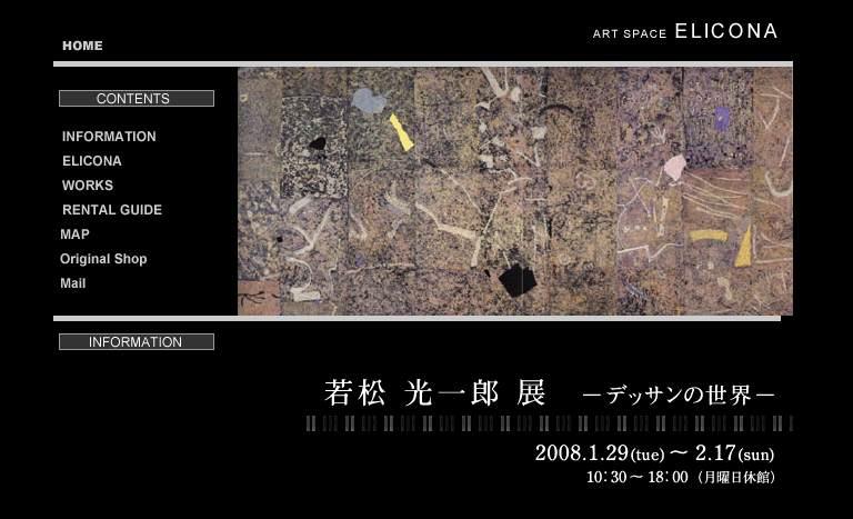 wakamatsu_2.jpg