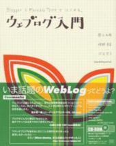 weblog_nyumon.jpg