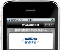 wgconnect_0.jpg