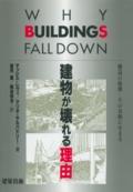 why_buildings_fall_down.jpg