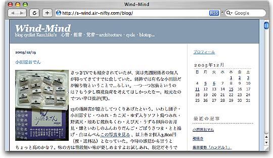 wind-mind.jpg