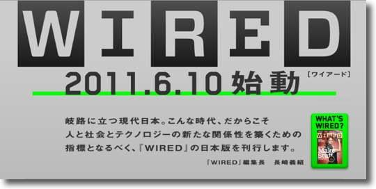 wired611_0.jpg