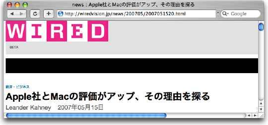 wired_news_070515.jpg